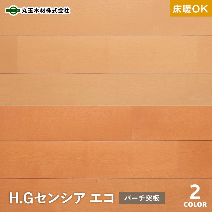 戸建て 二重床用フローリング材 一流メーカー床材が激安 フローリング材 丸玉木材 H.Gセンシア 爆売り エコ HG4P-06 床暖房対応 1坪 商店 3本溝 HG4P-05 バーチ突板