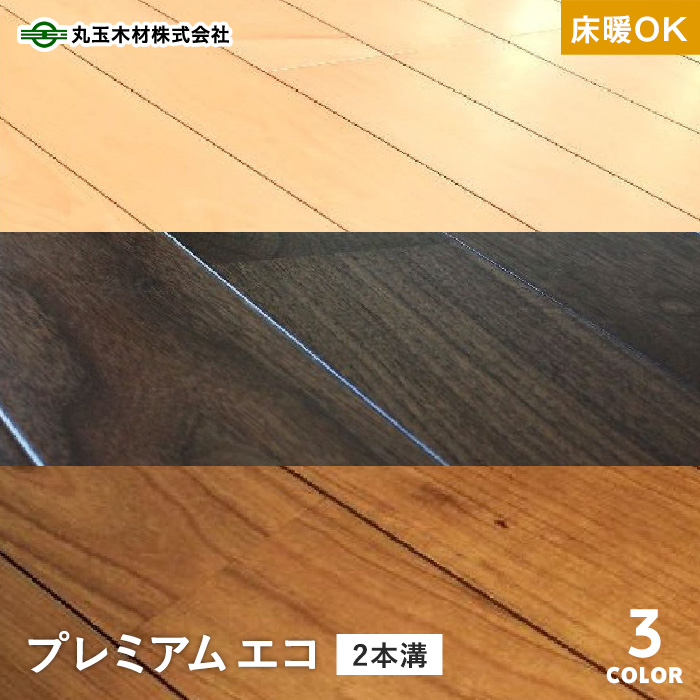 【フローリング材】丸玉木材 プレミアム エコ(2本溝) [床暖房対応] 1坪*PRE-CH-02 PRE-WN-02 PRE-MA-02