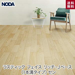 【フローリング材】NODA(ノダ) ラスティック フェイス リッチ・Jベース(1本溝タイプ) セン (床暖房対応) 1坪__jrf1ys1-sn