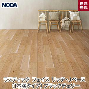 【フローリング材】NODA(ノダ) ラスティック フェイス リッチ・Jベース(1本溝タイプ) ブラックチェリー (床暖房対応) 1坪__jrf1ys2-bc