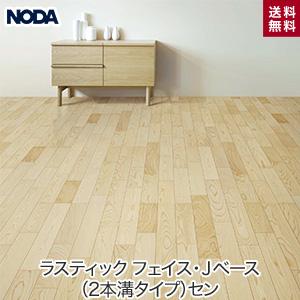 【フローリング材】NODA(ノダ) ラスティック フェイス リッチ・Jベース(2本溝タイプ) セン (床暖房対応) 1坪__jrf2ys1-sn