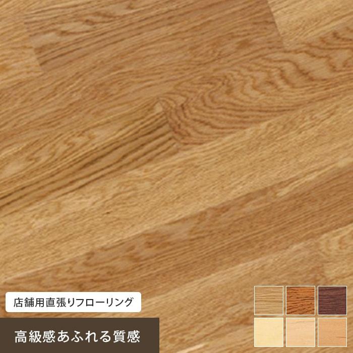【フローリング材】RESTA 店舗用12mm厚天然木突板フローリング(2mm厚突板)*WS611N WS612N WS613N WS624N WS625N WS626N