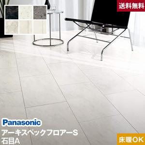 【フローリング材】Panasonic アーキスペックフロアーS 石目A (床暖房対応) 1坪*KA PA AY XY SVY ZY__keasv1
