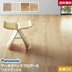 【フローリング材】Panasonic アーキスペックフロアーS ワイドウッドA (床暖房対応) 1坪*RA WA SY HY__keasv1