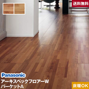 【フローリング材】Panasonic アーキスペックフロアーW パーケットAランダムボーダー (床暖房対応) 1坪*BY EY__keawv1s