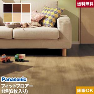 【フローリング材】Panasonic フィットフロアー耐熱 2本溝(突き板) 1坪(6枚入り) (床暖房対応)*DY TY CY EY JY WY__kefhv3