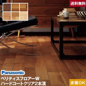 【フローリング材】Panasonic ベリティスフロアーW ハードコートクリア2本溝 (床暖房対応) 1坪*DC RC BR BC AC JC__kehwv3s