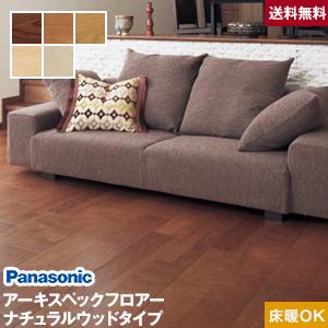 【フローリング材】Panasonic アーキスペックフロアー ナチュラルウッドタイプ (床暖房対応) 1坪*TY CY EY JY WY__kekwv2sn