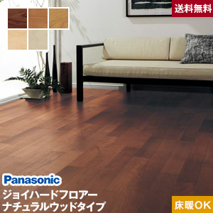 【フローリング材】Panasonic ジョイハードフロアーナチュラルウッドタイプ (床暖房対応) 1坪*TY CY EY JY WY__keswv3sn