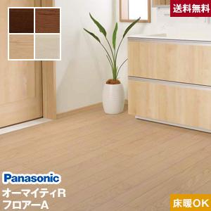 【フローリング材】Panasonic オーマイティRフロアーA (床暖房対応) 0.5坪*TN CN JN GN__kezv33
