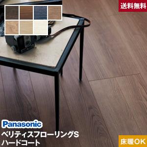 【フローリング材】Panasonic ベリティスフローリングS ハードコートトレンド柄 (床暖房対応) 1坪*DT TT BT MT CT ET AT__kghs