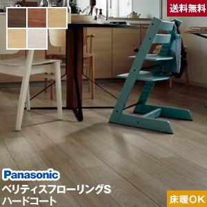 【フローリング材】Panasonic ベリティスフローリングS ハードコートトータルコーディネート柄 (床暖房対応) 1坪*TY CY EY JY WY__kghs