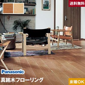 【フローリング材】Panasonic 真銘木フローリング (床暖房対応) チェリー・メープル 1坪*CH JH__kgps