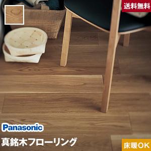 【フローリング材】Panasonic 真銘木フローリング (床暖房対応) うづくりオーク 1坪__kgpsfh