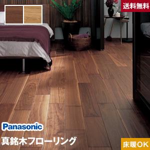 【フローリング材】Panasonic 真銘木フローリング (床暖房対応) ウォルナット・オーク 1坪*TH EH__kgps