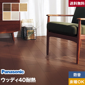 【フローリング材】Panasonic ウッディ40耐熱 (床暖房対応) 防音フロア 1坪*TY CY EY JY WY__vkfh40