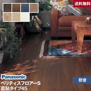 【フローリング材】Panasonic ベリティスフロアーS直貼タイプ45トレンド柄 防音フロア 1坪*DT TT BT MT CT ET AT__vkjs45