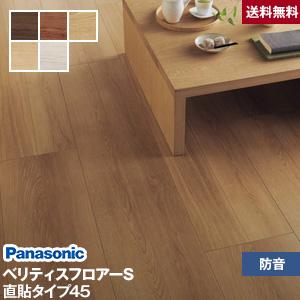 【フローリング材】Panasonic ベリティスフロアーS直貼タイプ45トータルコーディネート柄 防音フロア 1坪*TY CY EY JY WY__vkjs45