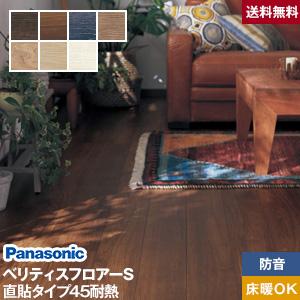 【フローリング材】Panasonic ベリティスフロアーS直貼タイプ45耐熱トレンド柄 (床暖房対応) 防音フロア 1坪*DT TT BT MT CT ET AT__vkjsh45