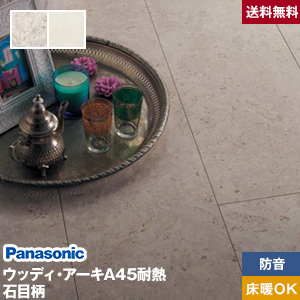 【フローリング材】Panasonic ウッディ・アーキA45耐熱・石目柄 (床暖房対応) 防音フロア 1坪*XY VY__vkkh45