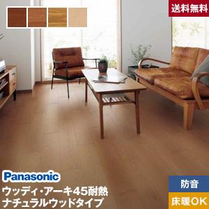 【フローリング材】Panasonic ウッディ・アーキ45耐熱 ナチュラルウッドタイプ (床暖房対応) 防音フロア 1坪*TY CY EY JY__vkkwh45n