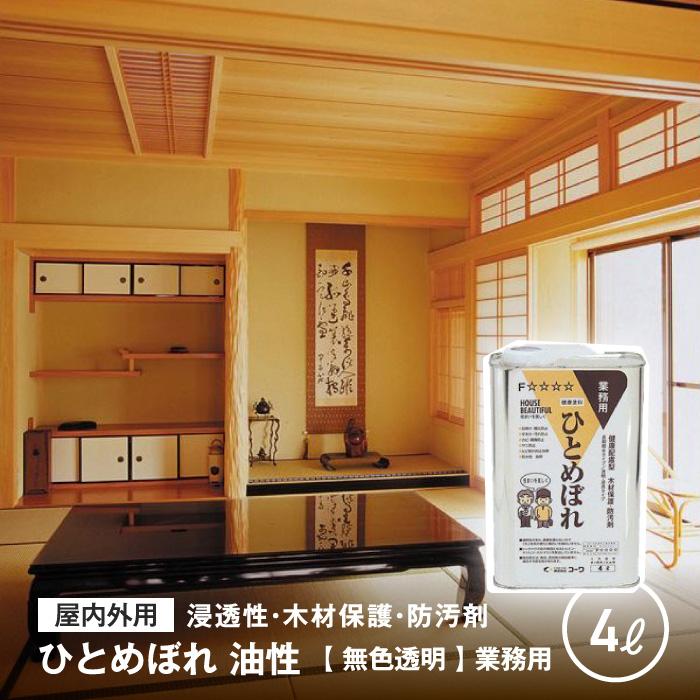 木材防汚・保護塗料 ひとめぼれ 油性(無色透明) 4L__ko-hitomeboreu-b