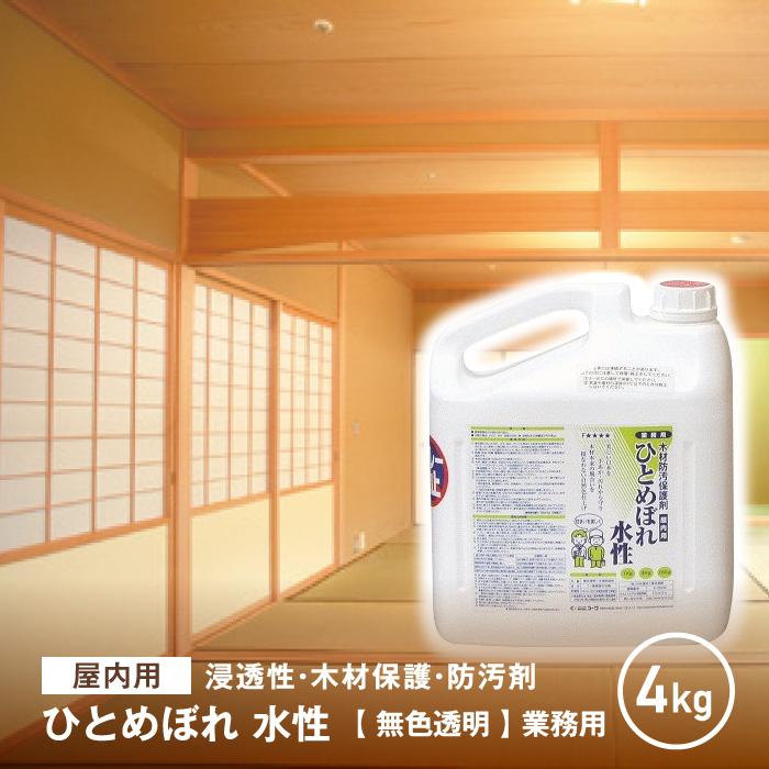 木材防汚・保護塗料(屋内用) ひとめぼれ 水性(無色透明) 4kg__ko-hitomeborew-b