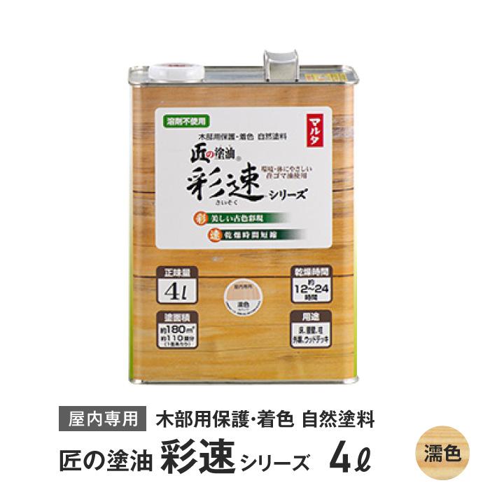 自然塗料 通販 激安 木部用 木部用保護 着色自然塗料 匠の塗油 濡色 __ko-saisoku-4a 彩速シリーズ クリヤー オンラインショップ 4L