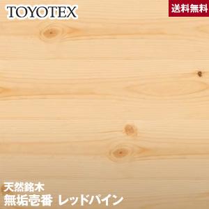 【フローリング材】東洋テックス 天然銘木 無垢壱番 15×112×3850mm(光沢度35%) レッドパイン 1坪__re-354