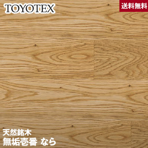 【フローリング材】東洋テックス 天然銘木 無垢壱番 15×90×1820mm(光沢度35%) なら 0.5坪__re-360