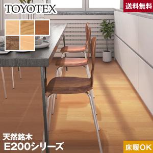 【フローリング材】東洋テックス ダイヤモンドフロアー E200シリーズ(光沢度30%) (床暖房対応) 1坪*E201 E202 E203 E204 E206__re-