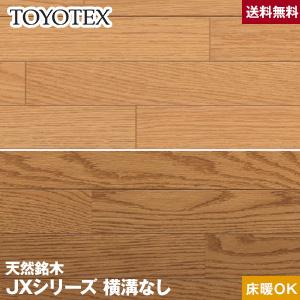 【フローリング材】東洋テックス 天然銘木 JXシリーズ (光沢度30%) (床暖房対応) 1坪*E711 E712__re-
