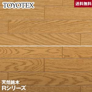 【フローリング材】東洋テックス 天然銘木 Rシリーズ (光沢度30%) 1坪*R71 R72__re-