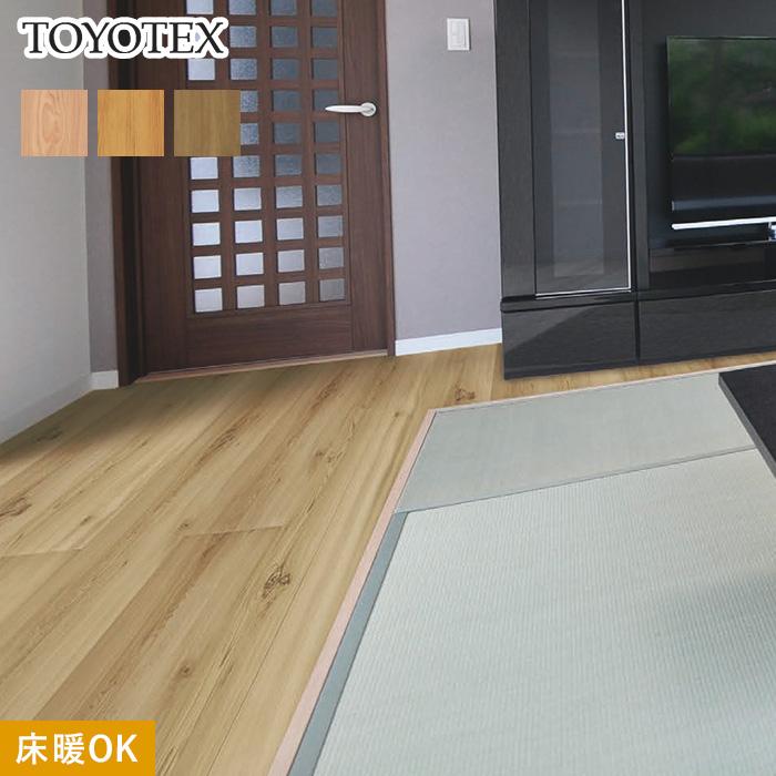 【フローリング材】東洋テックス ダイヤモンドフロアー YAMATO 大和 (光沢度90%) (床暖房対応) 1坪*YP11 YP12 YP13__re-