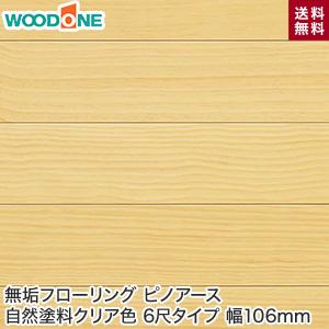 【フローリング材】ウッドワン 無垢フローリング ピノアース 自然塗装クリア色 6尺タイプ 1坪__fg9463s-kn8-uh