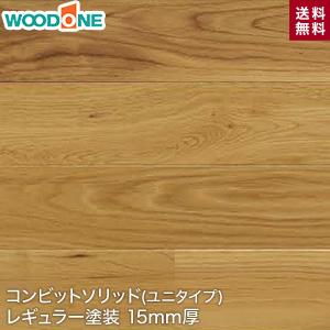 【フローリング材】ウッドワン 無垢フローリング コンビット ソリッド(ユニタイプ) レギュラー塗装(15mm厚) 0.5坪__fk5634-b