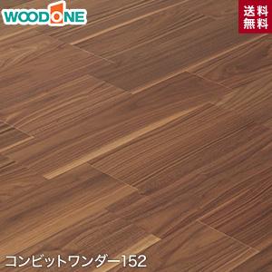 【フローリング材】ウッドワン 銘木フローリング コンビットワンダー152 ウォールナット 1坪__fkd207-9-n
