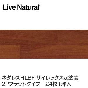 【フローリング材】朝日ウッドテック LiveNatural ネダレスHLBF サペリ (床暖房対応) 防音フロア 1坪__hlbf00053l4k