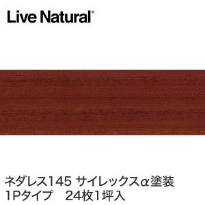 【フローリング材】朝日ウッドテック LiveNatural ネダレス145 サペリ (床暖対応) 防音フロア 1坪__hlbw0053l5