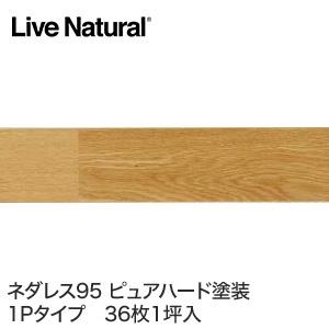 【フローリング材】朝日ウッドテック LiveNatural ネダレス95 オーク (床暖房対応) 防音フロア 1坪__hlp0005l4k