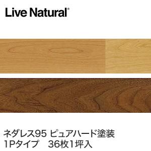 【フローリング材】朝日ウッドテック LiveNatural ネダレス95(床暖房対応)防音フロア 1坪*HLP0048L4K HLP0002L4K