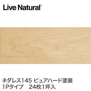 【フローリング材】朝日ウッドテック LiveNatural ネダレス145 ハードメイプル(床暖房対応)防音フロア 1坪__hlpw0017l4n2