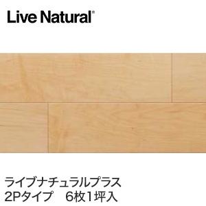 【フローリング材】朝日ウッドテック LiveNaturalPLUS ナチュラルマット塗装 (2Pタイプ) ハードメイプル (床暖房対応) 1坪__hvn20017mp