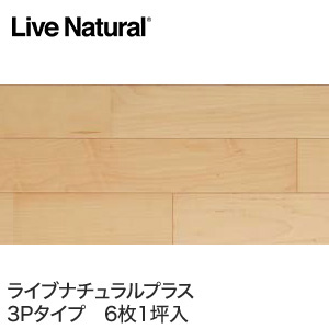 【フローリング材】朝日ウッドテック LiveNaturalPLUS ナチュラルマット塗装 (3Pタイプ) ハードメイプル (床暖房対応) 1坪__hvn30017mp