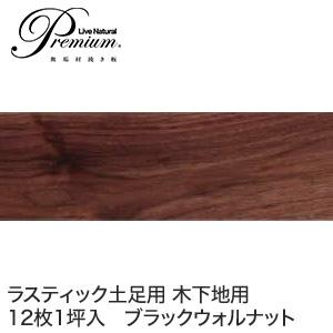 【フローリング材】朝日ウッドテック LiveNaturalPremium ラスティック土足用 木下地用ブラックウォルナット 1坪__pbta6ds02r