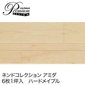 【フローリング材】朝日ウッドテック LiveNaturalPremium アミダ ハードメイプル (床暖房対応) 1坪__pdtaakj17