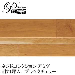 【フローリング材】朝日ウッドテック LiveNaturalPremium アミダ ブラックチェリー (床暖房対応) 1坪__pdtaakj48