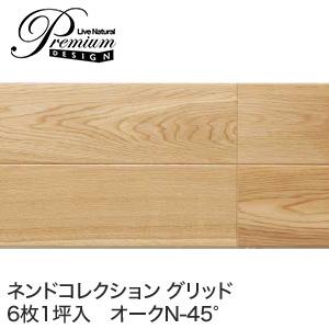 【フローリング材】朝日ウッドテック LiveNaturalPremium グリッド オークN-45° (床暖房対応) 1坪__pdtagkj05