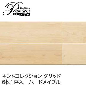 【フローリング材】朝日ウッドテック LiveNaturalPremium グリッド ハードメイプル (床暖房対応) 1坪__pdtagkj17