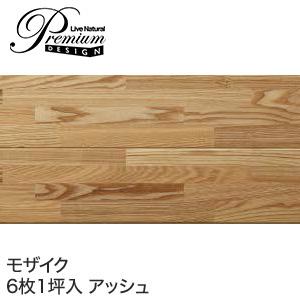 【フローリング材】朝日ウッドテック LiveNaturalPremium モザイク アッシュ (床暖房対応) 1坪__pdtamkj10
